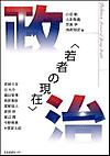Wakamono_seiji