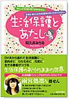 112seikatuhogotokagetuki