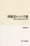 ISBN4-622-07157-6