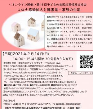 20210214-2